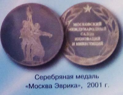 Москва Эврика, 2001г
