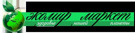 логотип-экомир-яблоко-слева-свечение3