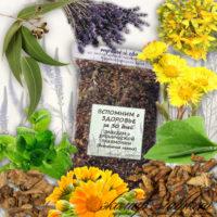 сбор трав купить пневмония воспаление легких